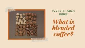 ブレンドコーヒーとは?のアイキャッチ画像
