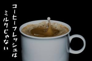 【驚き】コーヒーフレッシュはミルクじゃない! 【とり過ぎには気をつけて】