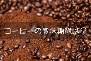 コーヒーの賞味期限アイキャッチ画像