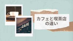 カフェと喫茶店の違いアイキャッチ画像