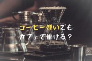 【実体験で解説】コーヒーが嫌いでもカフェバイトはできる? 面接の注意点は?
