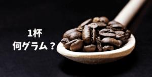 コーヒー豆の量アイキャッチ