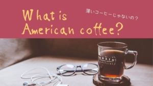 アメリカンコーヒーとは何かのアイキャッチ画像