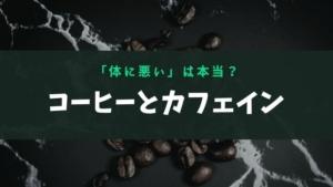 コーヒーとカフェインのアイキャッチ画像