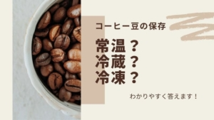 コーヒー豆の保存(常温・冷蔵・冷凍)アイキャッチ画像