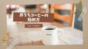 おうちコーヒーの始め方のアイキャッチ画像